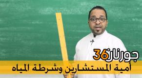 Cover Vidéo - Journan 36 محاربة أمية المستشارين وشرطة المياه