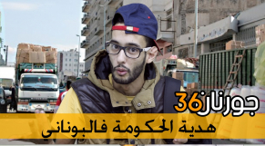 cover Video -Le360.ma •Journan 36 -EP10  أحسن كادو للحكومة فراس العام