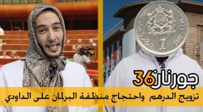 cover Video - Le360.ma •Journan 36 -EP13 تزويج الدرهم  واحتجاج منظفة البرلمان على الداودي