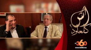 cover: آش كاتعود محمود الإدريسي