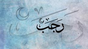 1er Rajab