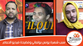 cover Video - Le360.ma • Journan 36 -EP26 سبب شهرة يونس بولماني وفضيحة فيديو الحمام