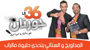 cover Video - Le360.ma • Journan 36 -EP27 المداويخ و الستاتي يتحدى حليوة فالراب