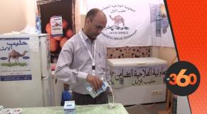 cover: من المعرض الفلاحي بمكناس..هذا ما قاله العارضون عن حليب الإبل