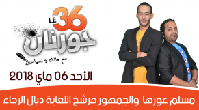 cover Video - Le360.ma • Journan 36 -EP28 مسلم عورها والجمهور فرشخ اللعابة ديال الرجاء