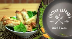 cover Video - Le360.ma • On craque pour les briouates aux légumes sans matières grasses