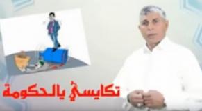 Abdelaziz Stati-Tkayssi ya l7okoma-2