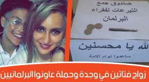 cover Video -Le360.ma • Journan 36 -EP37  زواج فتاتين في وجدة وحملة عاونوا البرلمانيين
