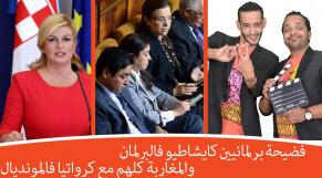 cover Video -Le360.ma • Journan 36 -EP36 فضيحة برلمانيين كايشاطيو فالبرلمان