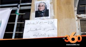 Cover Vidéo - المكفوفين المعطلين يرفعون شعار إرحل في وجه بسيمة الحقاوي