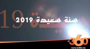 Cover Vidéo - Nouvel an 2019: les voeux de la rédaction du site d'information Le360