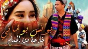 Younes Boulmani-Kharja Man Lhemmam-cover