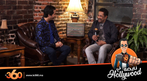 Cover_Vidéo: Le360.ma •نايضة فهوليوود مع سيمو بنبشير الحلقة 11 : مع الشاب خالد