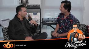 Cover_Vidéo: Le360.ma • نايضة فهوليوود مع سيمو بنبشير الحلقة 24 : مع المنتج الموسيقي سيمو الفيلالي