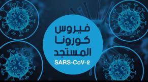 Cover_Vidéo: Tout ce qu'il faut savoir sur le Coronavirus