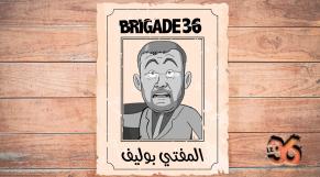 Cover_Vidéo: المفتي نجيب بوليف في ضيافة لابريكاد