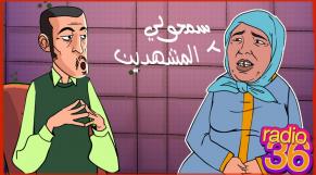 Cover_Vidéo: راديو 36: مي نعيمة تعتذر بعد الكارثة وتعترف بأن الفيديو من أجل الربح فقط