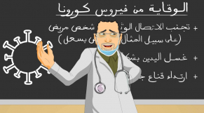 Cover_Vidéo: نايضة  في مدرسة المشاغبين بسبب فيروس كورونا