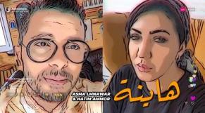 Hatim Ammor et Asmaa Lamnawar