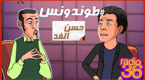 Cover_Vidéo: راديو 36: مراد العشابي وحسن الفد في جدال على المباشر بسبب الطوندونس