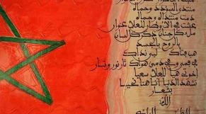 L'Hymne national du Maroc