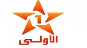 Al Aoula - Logo