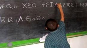 enseignement de l'amazigh