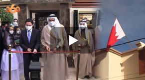 Le Bahrein ouvre son consulat à Laâyoune, en renouvelant sa solidarité avec le Maroc