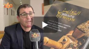 Cover Vidéo - أنطولوجيا الروايس.. مشروع فني لرد الاعتبار للتراث اللامادي المغربي