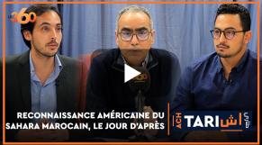 Vidéo. Ach Tari? EP10. Reconnaissance américaine du Sahara marocain, le jour d'après
