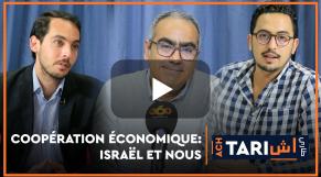 cover Coopération économique: Israël et nous