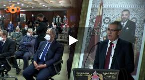 Cover Vidéo - بنعبد القادر يشرع في تنزيل المخطط التوجيهي للتحول الرقمي للعدالة في المغرب