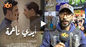 """cover vidéo :""""لحليمي يكشف جوانب خفية للمرأة المغربية في """"أيدي ناعمة"""