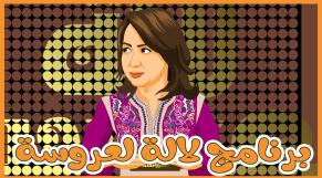 Cover_Vidéo: مدرسة 36 : لالة العروسة   الموسم الثاني