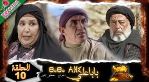 série télévisée Baba Ali