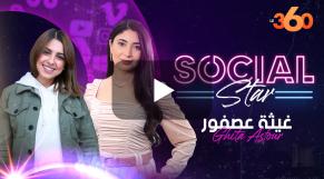 Cover : Social Star S2: غيثة عصفور: ما فياش العياقة وما كنستهزأش بالمتابعين ديالي