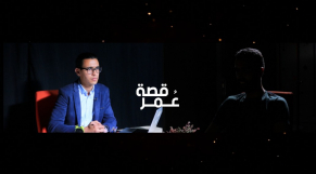 cover: قصة عُمْر - مغربي عائد من داعش: عشِقتُ حسناء داعشية وسط الإرهاب والتطرُّف