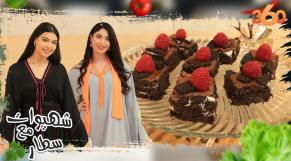 cover: شهيوات مع سطار (ح2): الممثلة سلوى زرهان تحضر البراونيز بالبسكويت وتكشف عن سر نجاح أطباقها