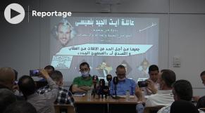 "cover: ندوة لـ""عائلة آيت الجيد"" تناقش الحق في الحقيقة والعدالة والتصدي لـ""المحميين الجدد"""