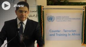 cover Le Bureau onusien de la lutte contre le terrorisme a ouvert ses portes, ce jeudi 24 juin, à Rabat