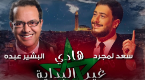 Hadi Ghir lbidaya - Saâd Lamjarred - Bachir Abdou