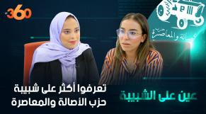 """cover: رئيسة شبيبة """"البام"""": حصولي على تزكية الانتخابات لم يمكن بسبب جدل لائحة الشباب"""