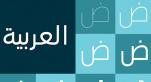 Texte arabe