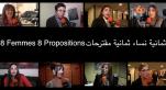 Cover Video - 8 Femmes 8 Propositions  ِثمانية نساء ثمانية مقترحات