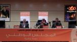 Cover Vidéo... البلوكاج الحكومي يخيم على إجتماع الاتحاد الوطني للشغل