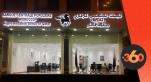 Cover Vidéo -  La Banque Populaire a inauguré son bureau de représentation à Doha