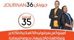 cover Video -Le360.ma • Journan 36 -EP35 أمينوكس سرقو ليه الكاسكيط فأكادير ومقاطعة فالخميسات ردوها قيسارية
