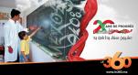 Cover_Vidéo: Le360.ma • 20 ans de règne. EP1. Quand l'amazigh retrouve toute sa place