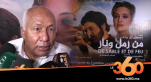 "cover vidéo:Le360.ma •""من رمل ونار"".. فيلم مغربي بمعايير عالمية وميزانية ضخمة"