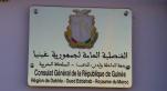 Consulat-Guinée-Dakhla